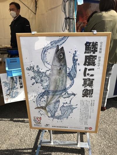 鯖サミット2018 in 松浦