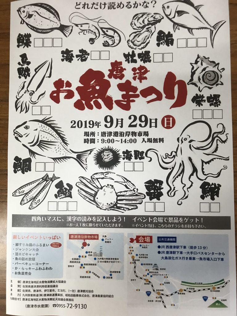 2019 唐津 お魚祭り